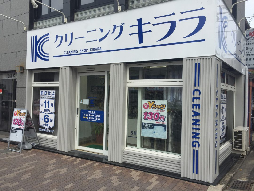 キララ河原町丸太町店