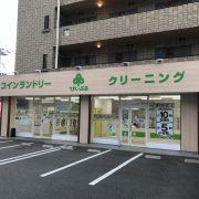 ぴいぷる二軒家店(コインランドリー併設)