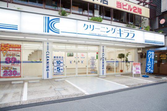キララ丸太町御前店