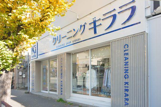 キララ銀閣寺店