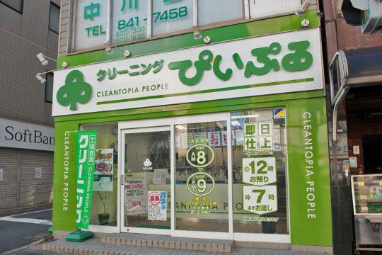 ぴいぷる四条大宮店