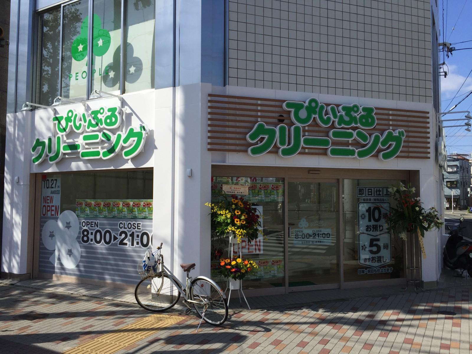 ぴいぷる田中里ノ前店
